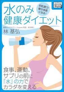 水のみ健康ダイエット お肌潤う♪ 痩せ体質になる!