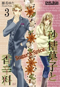 砂糖菓子と香辛料 3