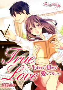 True Love~生まれて初めて愛してる。~