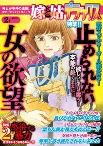 【雑誌版】嫁と姑デラックス 2013年2月号
