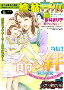【雑誌版】嫁と姑デラックス2013年6月号