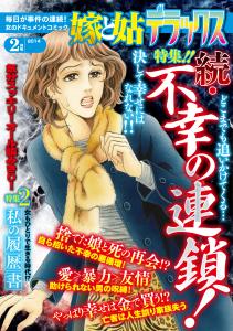 【雑誌版】嫁と姑デラックス2014年2月号